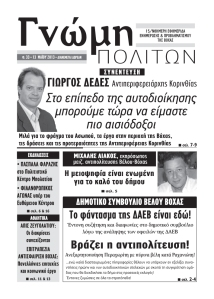 ΓΝΩΜΗ ΠΟΛΙΤΩΝ Φ. 33 - 13 ΜΑΪΟΥ 2013