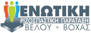 Το ψηφοδέλτιο του Λεωνίδα Στεργιόπουλου