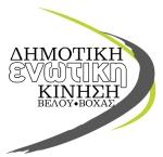 Το ψηφοδέλτιο του δημάρχου Αννίβα Παπακυριάκου