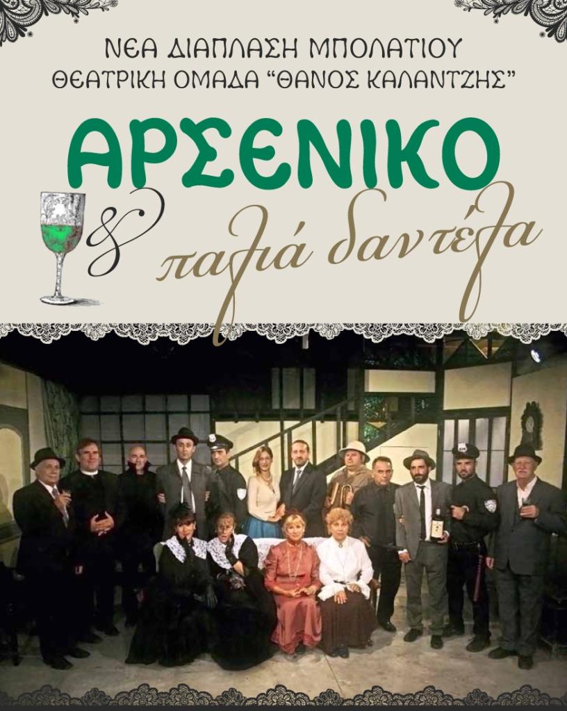 Arseniko-Programm-v2-1