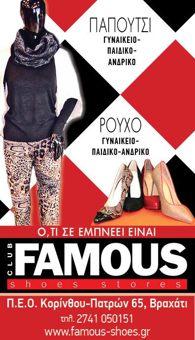 Famous-2015