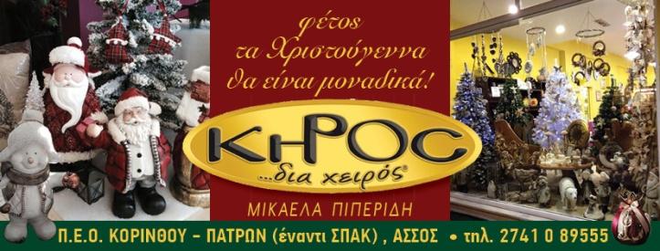 Kiros XMAS  adv