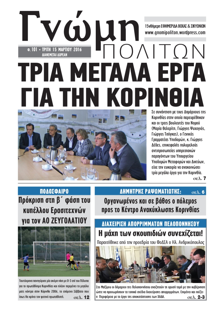 ΓΝΩΜΗ ΠΟΛΙΤΩΝ - ΚΥΚΛΟΦΟΡΕΙ