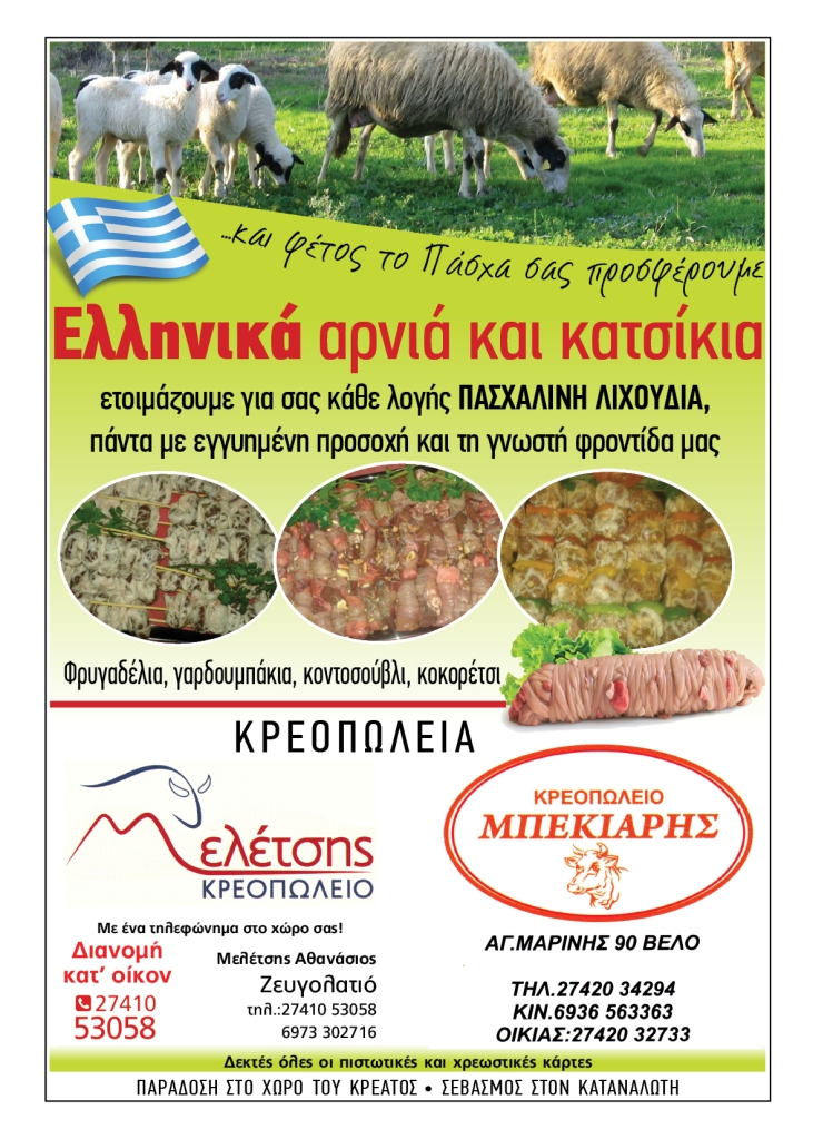 Mpekiaris-Meletsis-Pasxa
