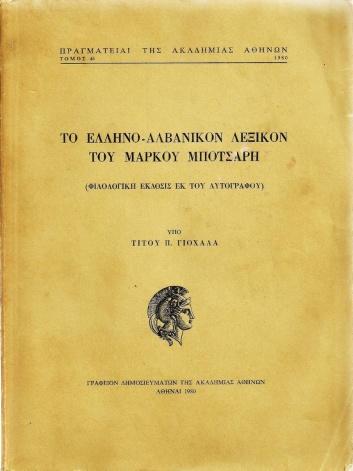 Το Ελληνο-αλβανικό λεξικό του Μάρκου Μπότσαρη όπως επανεκδόθηκε το 1980