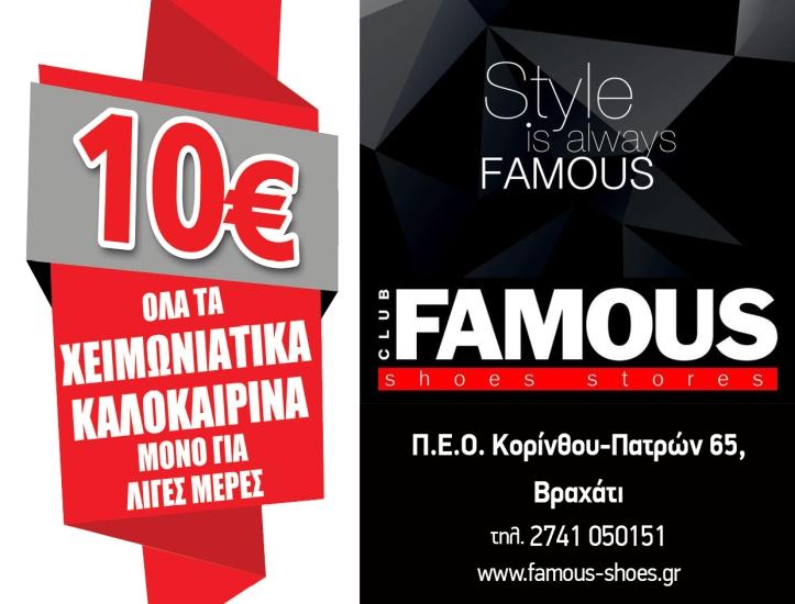 Famous Sales-2016-01