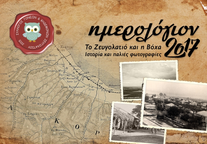 zevgolatio-calendar2017