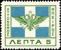 Γραμματόσημο (Αυτονομία Β. Ηπείρου)