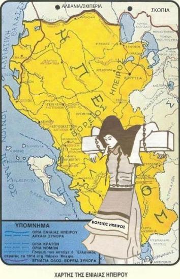 Υπόμνημα - Χάρτης Β. Ηπείρου