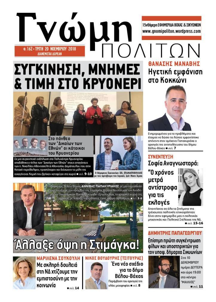 GnomiPoliton 162-01