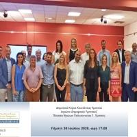 """""""Από την Οργάνωση της Διοίκησης στην Διοικητική Αποτελεσματικότητα"""": Μια σημαντική ημερίδα με την παρουσία του ΓΓ του δήμου Κορινθίων (video)"""