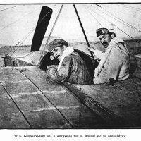 29 Αυγούστου 1912:  Η θρυλική πτήση του Αλέξανδρου Καραµανλάκη που χάθηκε στον Κορινθιακό