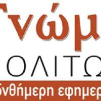 Ακολουθώντας την οσμή του χρήματος των σκουπιδιών της Πελοποννήσου.  Μέρος Β΄