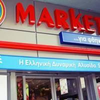Στην Market In περνάει το Super Market ΣΠΑΚ στο Ζευγολατιό
