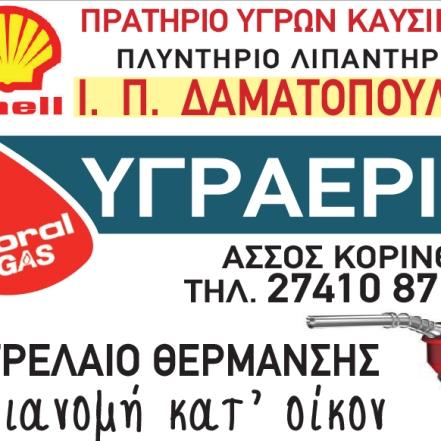 damatopoulos-2020-11os